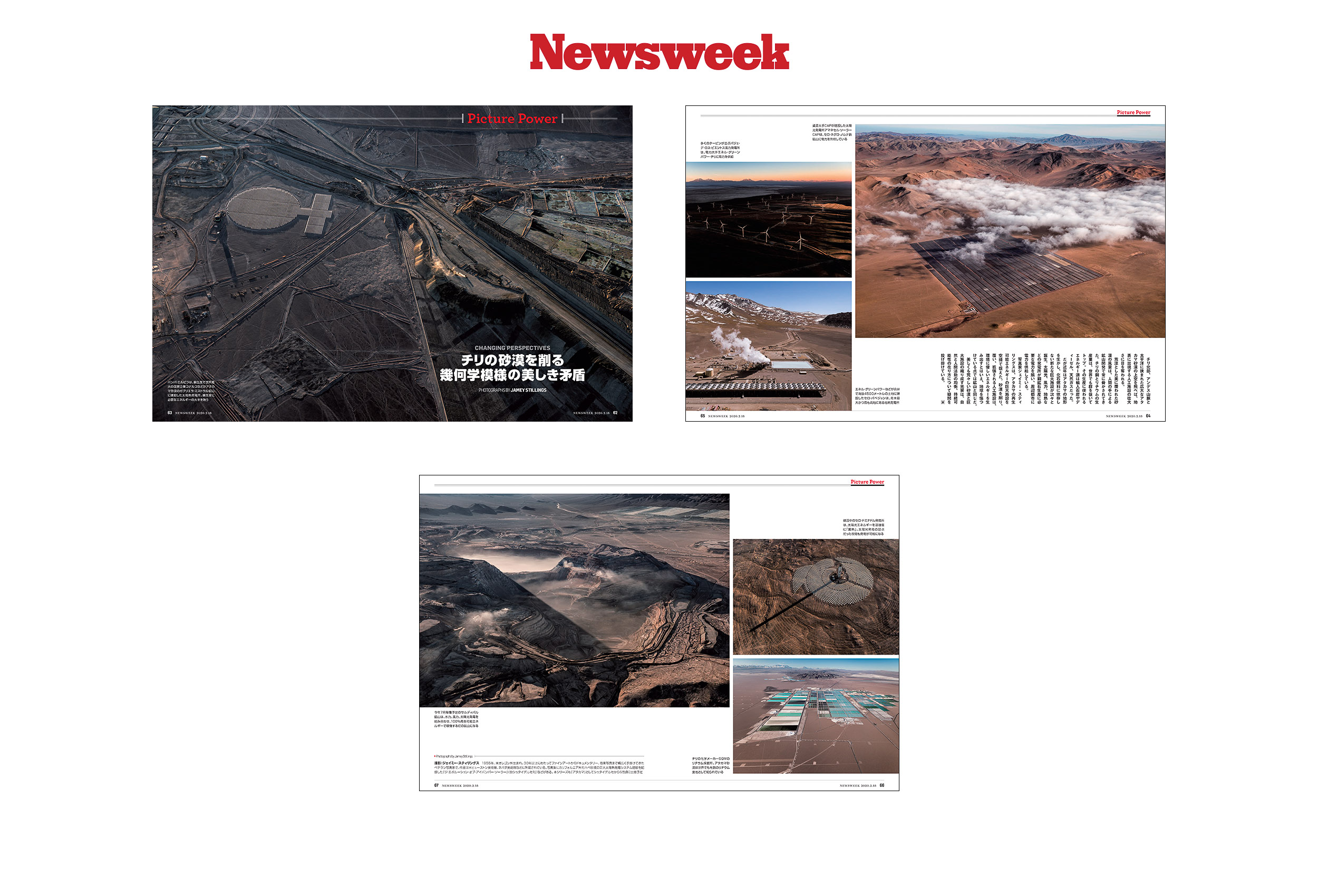 2020.02NewsweekJapanChangingPerspectivesATACAMA