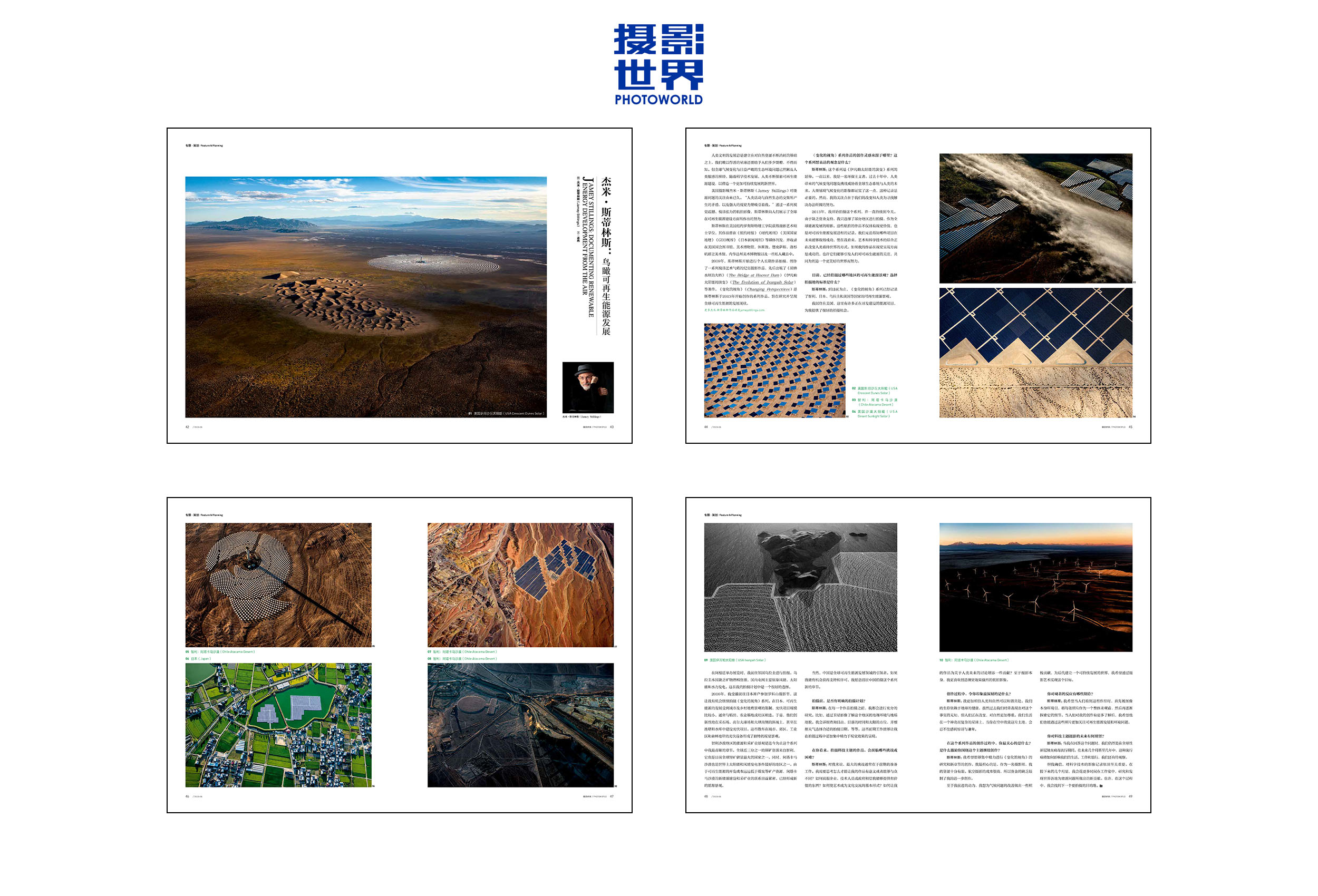 2020.06PhotoworldChina_DocumentingRenewableEnergy